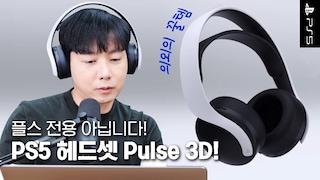 PS5 헤드셋 Pulse 3D! 플스 전용 아닙니다! 의외의 꿀템