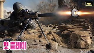 몰입도 죽이는 신작 '스나이퍼: 고스트 워리어 콘트랙트 2' 정식판 첫 플레이 4K