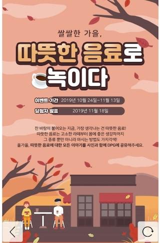 [ 당첨인증 ]쌀쌀한 가을, 따뜻한 음료로 녹이다