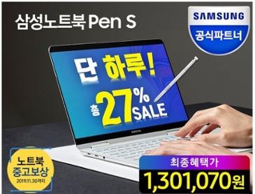 [G마켓] 단 하루 초특가 삼성 인기노트북 Pen S NT930SBE-K58W 최종가 130만원!!!