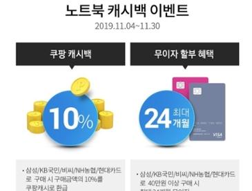 [쿠팡] 삼성 인기노트북 초특가 세일 142만원!! (로켓배송) NT930QBV-A58A 쿠팡캐시백10%