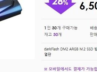 다나와 DPG 특가몰 darkFlash DM2 ARGB M.2 SSD 방열판 28% 할인!