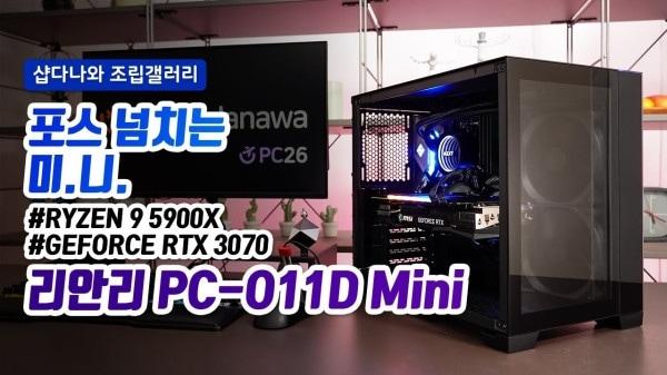 포스 넘치는 미.니. - 리안리 PC-O11D Mini