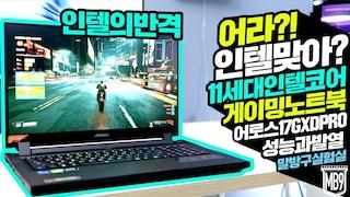 어라? 인텔맞아?! H45기반 11세대 인텔의 반격 i711800H를 탑재한 게이밍 노트북 성능과 발열 소음 측정! feat 기가바이트 어로스 17G XD PRO