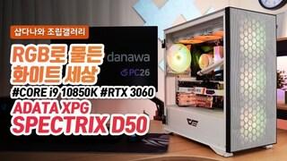 RGB로 물든 화이트 세상 - darkFlash DLX21 RGB MESH