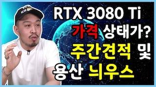 [21년 6월 둘째주 주간견적] RTX 3080 Ti 출시, 지금 컴퓨터 구매 예정이신 분들은 주목!