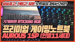 [리뷰] 기가바이트 RTX3080 8GB 어로스(AORUS 15P) 15인치 게이밍 노트북 (인텔 11세대) 사용 리뷰