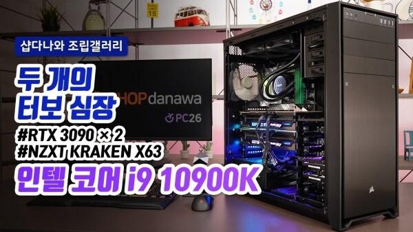 두 개의 터보 심장 - 인텔 코어 i9 10900K