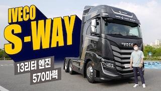 이베코 SWAY, 13000cc 570마력 이탈리안 플래그십 트럭 타면 어떤 느낌일까?