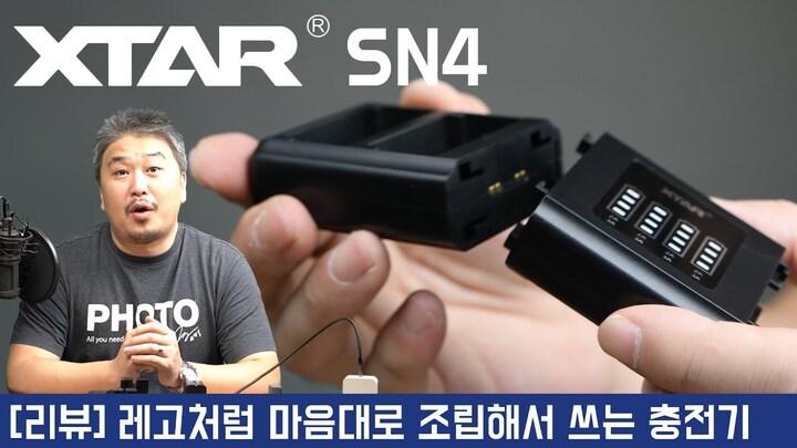 [리뷰] XTAR SN4 레고처럼 마음대로 조립해서 쓰는 카메라 배터리 충전기