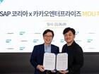 SAP 코리아, 카카오엔터프라이즈와의 공동 혁신 사례 발표 및 향후 협력 관계 강화