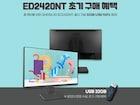 제이씨현 'UDEA EDGE ED2420NT 유케어 QHD 프리싱크 75' 구매 시 USB 증정 행사