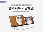 유니씨앤씨 '삼성 갤럭시북 프로 / 프로360' 할인 및 사은품 행사