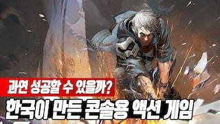 과연 성공할 수 있을까? 한국이 만든 콘솔용 액션 게임 '울트라 에이지' (PS4, SWITCH, PC)