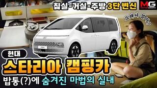 현대 스타리아 캠핑카는 이게 되네요! 9인승 모델 트렁크만 개조해 만든 '차박 패키지' 과연 가격은?(feat. 라임)