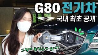 제네시스 첫 전기차 'G80 전동화 모델' 국내 최초 공개! G80과는 무엇이 다른지 꼼꼼히 살펴봤어요~ (리뷰,내부,외부,디자인,충전,주행거리)