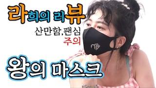 [라뷰] 나오는대로 지껄이는 이태곤마스크 얌전한 컨셉의 리뷰 [김라희]kimrahee