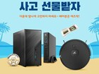 에즈윈, ASRock 베어본 시리즈 구매자 대상 경품 행사