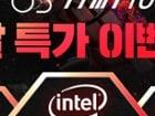 [11번가] MSI RTX 3050탑재 고성능 게이밍 노트북 주말 특가 행사