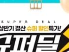 [하루특가] 엔씨디지텍, 삼성노트북 신모델 갤럭시북 프로 지마켓 슈퍼딜 특별할인 행사 진행