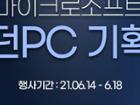 [ 위메프 마이크로소프트 모던PC 기획전 ] 삼성 노트북 플러스2 NT550XDA-K14AW