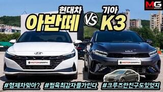 """현대 아반떼 VS 기아 K3 """"형제 같은, 형제 아닌 형제의 난"""" feat. K3 GT"""