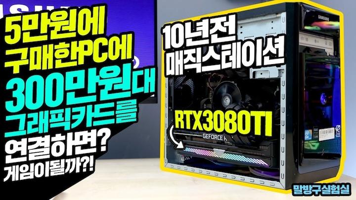 중고 5만원짜리 PC에  300만원대 그래픽카드를 연결하면? 게임이될까? ASUS RTX3080TI Strix 삼성 매직스테이션조합