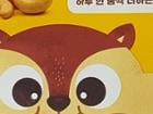 고소하고 맛이 좋은 선명농수산 '캐슈듬뿍 하루견과'