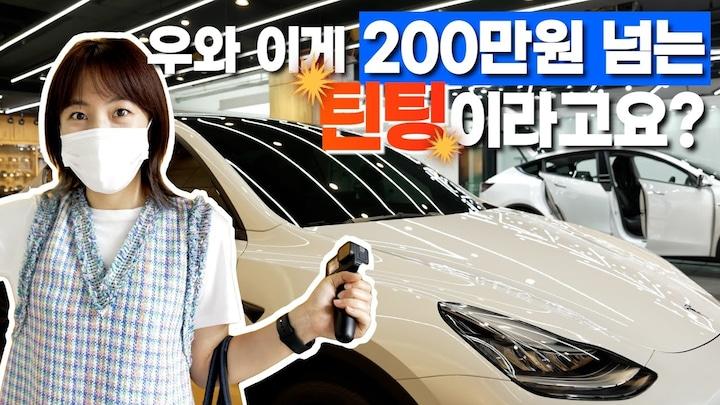 BMW 팔고 테슬라 출고! 모델Y 이정도면 신차 풀패키지 인정?? (오렌지커스텀)