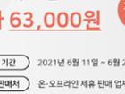 출시특가 cpu쿨러] DEEPCOOL AS500 PLUS - 63,000원