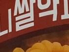 작아서 먹기에 참 좋은 동화씨앤에프 '미니 쌀약과'