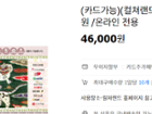 [G마켓] 컬쳐랜드 5만원권 46,000원 / 카드결제가능