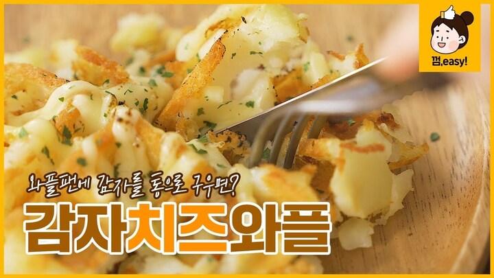 (SUB) 감자 치즈 와플통감자를 그대로 눌러주세요! 삶은 감자만 있으면 너무 간단한 감자 와플 만들기껌,easy Recipe [에브리맘]