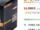 해피홈 블랙에디션 훈증기+리필 2개 11,500원+무배!