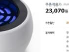 [티몬특가] 홈플리 해충퇴치기 23,070원+무배!