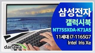 언제 어디서나 끄떡없는 프로페셔널 노트북! / 삼성전자 2021 갤럭시북 NT755XDA-K71AS 노트북 리뷰 [노리다]