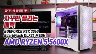 자꾸만 끌리는 매력 - GIGABYTE 지포스 RTX 3060 Gaming OC