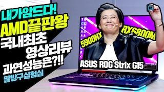 [국내최초영상리뷰] NVIDIA까지 위협하는 AMD 최신형 노트북 성능 테스트  Feat ASUS ROG Strix G15 AMD 에디션
