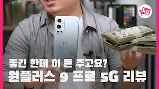 좋긴 한데 이 돈 주고요? 원플러스 9 프로 5G 리뷰 [4K]
