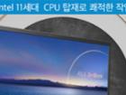 ☞최종124☜ 윈도우10+300니트탑재 사무용노트북젠북14 UX425EA-BM113T