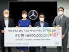 메르세데스-벤츠 사회공헌위원회, '기브앤 레이스 버추얼 런' 기부금 5억 원 취약계층 의료비로 전달