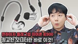[국내최초공개] 젠하이저 플래그쉽 이어폰 IE900! 정교한 모니터란 바로 이것!