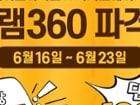[카카오메이커스] LG그램360을 300대 한정 파격특가!! 10만원 상당의 사은품 증정!