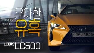"""'컨버터블의 유혹' 렉서스 LC500 """"뚜껑은 열어야 제맛, 미세먼지 미워ㅠㅠ"""""""