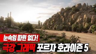 오픈월드 최고 기대작! 포르자 호라이즌 5 / 게임 플레이 4K (한글 자막)