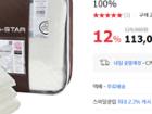 ★★코스트코 이불! 센타스타 여름 이불 무료배송 11만원★★