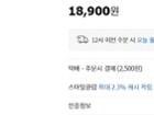[캠핑에딱] 충전식 모기퇴치기 MK2_LED 18,900원!