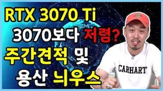 [21년 6월 셋째주 주간견적] 드디어 그래픽카드 시장 안정화 ? RTX 3070 Ti 견적!