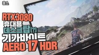 기가바이트 에어로 17 HDR YD i7 게이밍 노트북 | RTX 3080 그래픽카드를 달고있는 휴대용 데스크탑, 랩탑