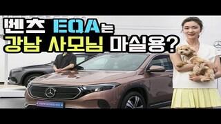 벤츠 EQA는 강남 사모님 마실용 전기차?